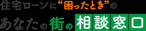 東京 練馬 相談窓口|住宅ローン返済にお困りの方の相談窓口